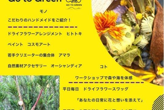 Go to Green 8.19木-31火 モノとコトが交差する、自然を考えるフェス